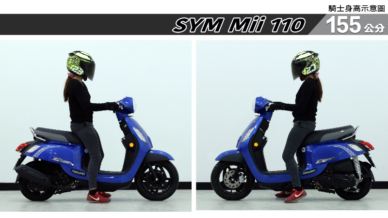 proimages/IN購車指南/IN文章圖庫/SYM/Mii_110/Mii_110-01-2.jpg