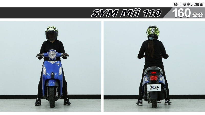 proimages/IN購車指南/IN文章圖庫/SYM/Mii_110/Mii_110-02-1.jpg