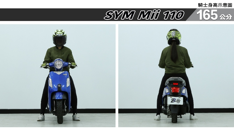 proimages/IN購車指南/IN文章圖庫/SYM/Mii_110/Mii_110-03-1.jpg