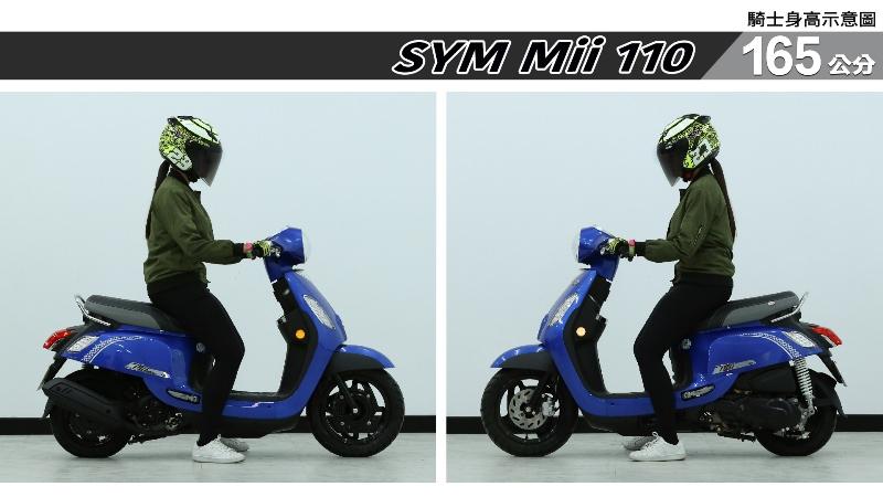 proimages/IN購車指南/IN文章圖庫/SYM/Mii_110/Mii_110-03-2.jpg