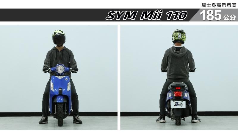 proimages/IN購車指南/IN文章圖庫/SYM/Mii_110/Mii_110-07-1.jpg