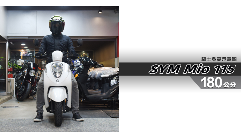 proimages/IN購車指南/IN文章圖庫/SYM/Mio_115/mio_115-06-1.jpg