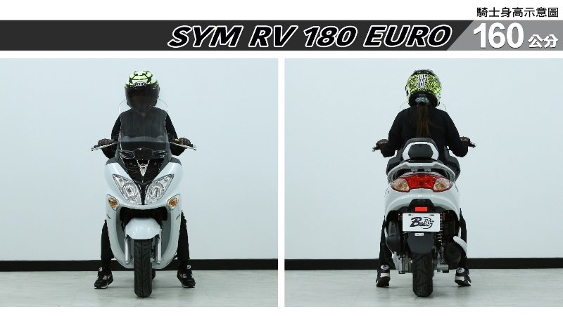 proimages/IN購車指南/IN文章圖庫/SYM/RV_180_EURO/RV_180_EURO-02-1.jpg