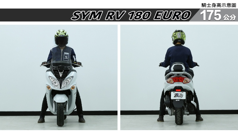 proimages/IN購車指南/IN文章圖庫/SYM/RV_180_EURO/RV_180_EURO-05-1.jpg