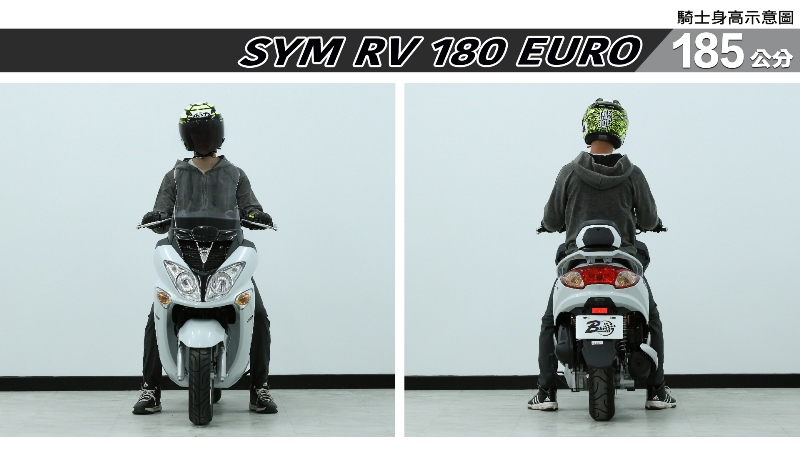 proimages/IN購車指南/IN文章圖庫/SYM/RV_180_EURO/RV_180_EURO-07-1.jpg