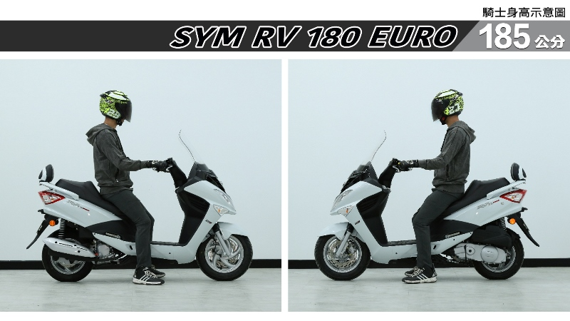 proimages/IN購車指南/IN文章圖庫/SYM/RV_180_EURO/RV_180_EURO-07-2.jpg