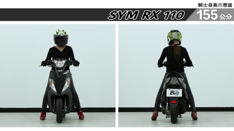 proimages/IN購車指南/IN文章圖庫/SYM/RX_110/RX_110-01-1.jpg