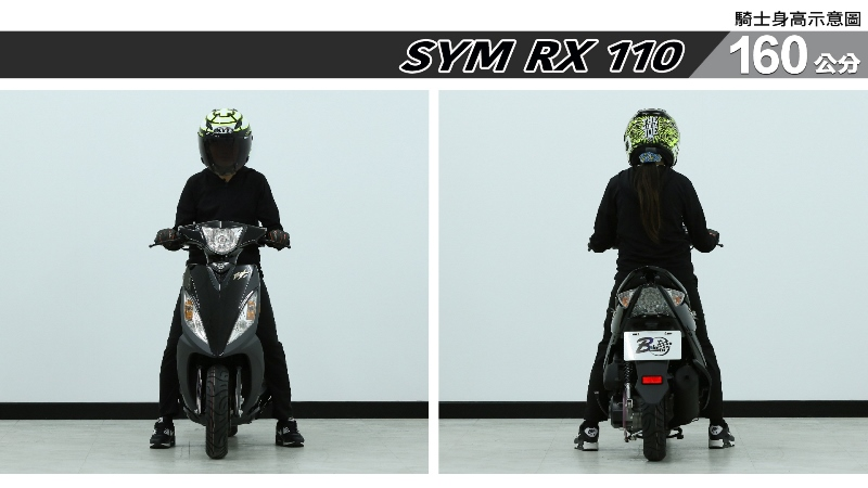 proimages/IN購車指南/IN文章圖庫/SYM/RX_110/RX_110-02-1.jpg
