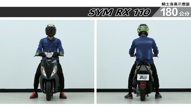 proimages/IN購車指南/IN文章圖庫/SYM/RX_110/RX_110-06-1.jpg