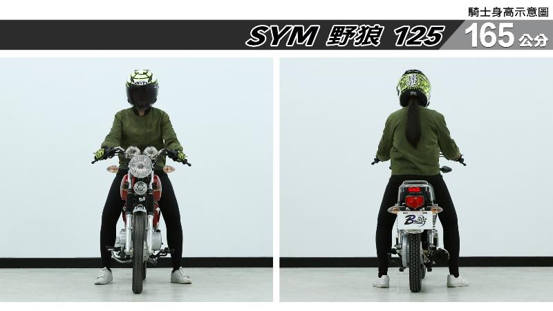 proimages/IN購車指南/IN文章圖庫/SYM/S野狼_125/野狼125-03-1.jpg