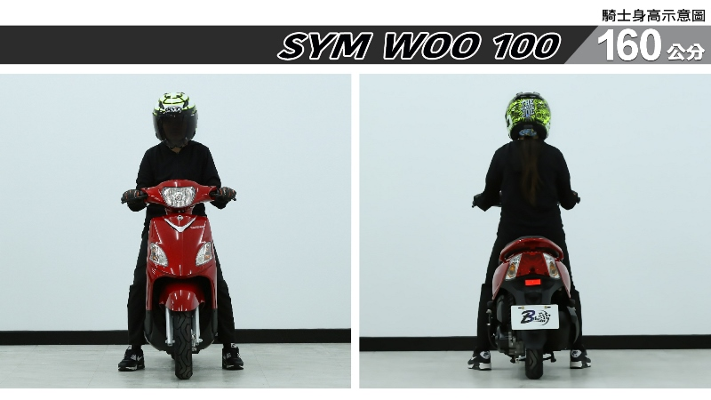 proimages/IN購車指南/IN文章圖庫/SYM/WOO_100/WOO_100-02-1.jpg