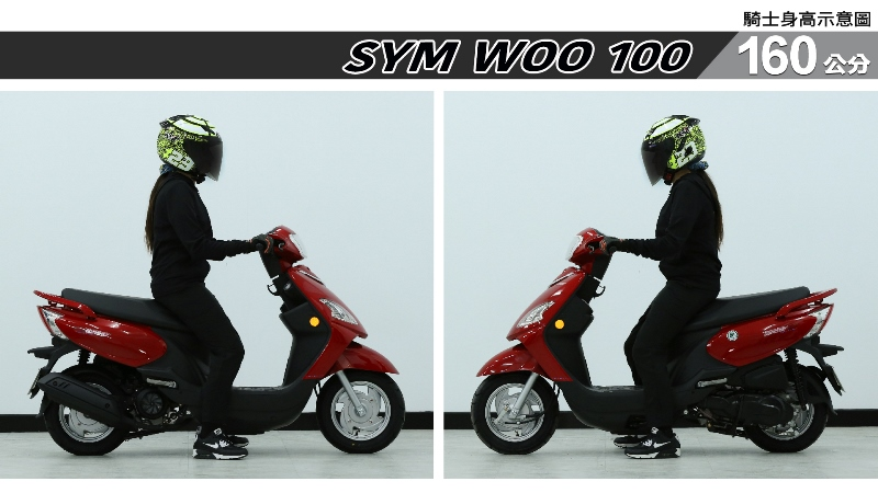 proimages/IN購車指南/IN文章圖庫/SYM/WOO_100/WOO_100-02-2.jpg