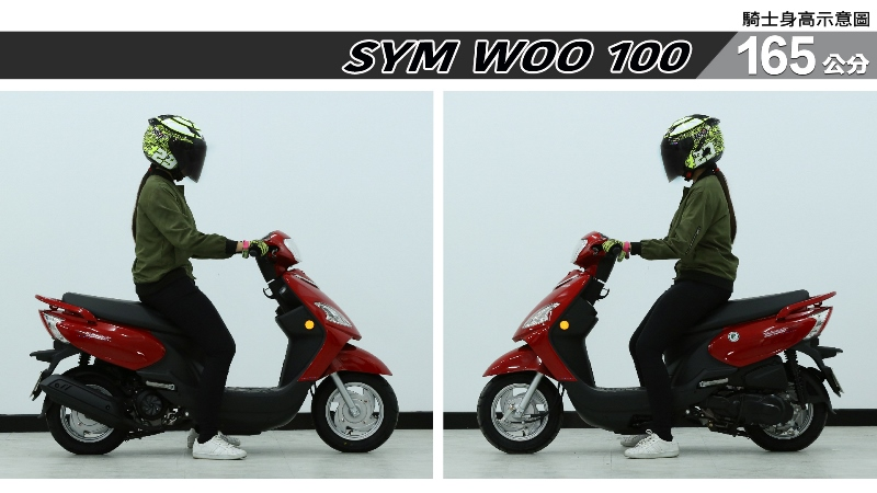 proimages/IN購車指南/IN文章圖庫/SYM/WOO_100/WOO_100-03-2.jpg