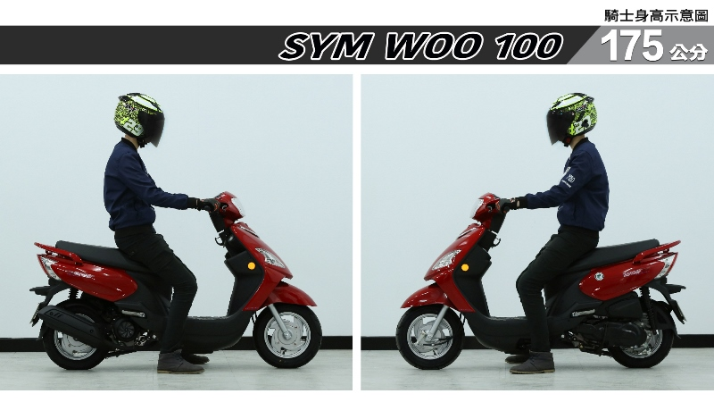 proimages/IN購車指南/IN文章圖庫/SYM/WOO_100/WOO_100-05-2.jpg