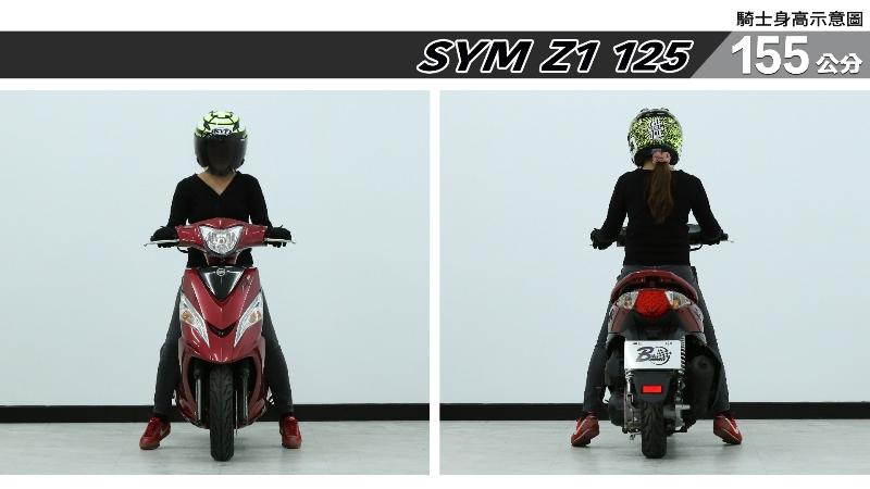proimages/IN購車指南/IN文章圖庫/SYM/Z1_125/Z1_125-01-1.jpg