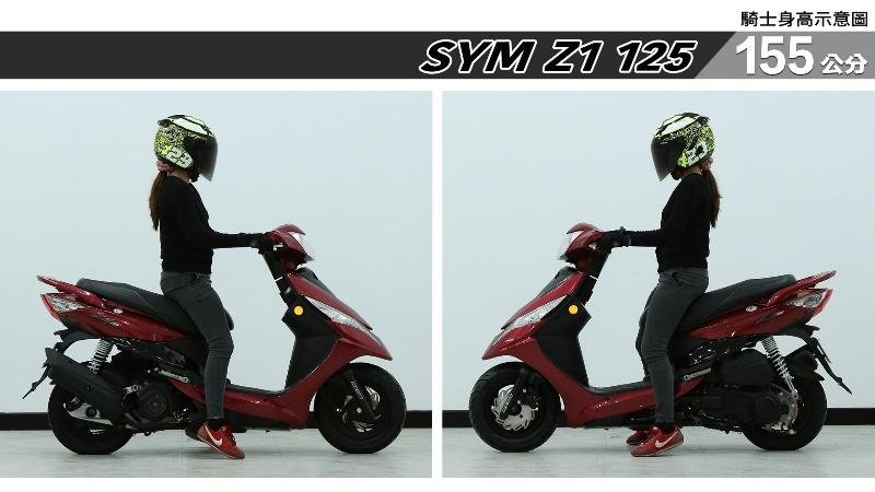 proimages/IN購車指南/IN文章圖庫/SYM/Z1_125/Z1_125-01-2.jpg