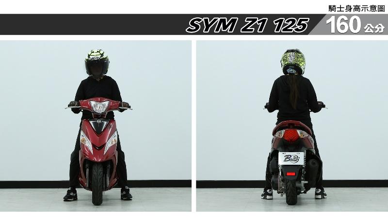 proimages/IN購車指南/IN文章圖庫/SYM/Z1_125/Z1_125-02-1.jpg