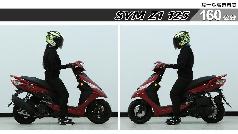 proimages/IN購車指南/IN文章圖庫/SYM/Z1_125/Z1_125-02-2.jpg