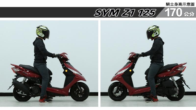 proimages/IN購車指南/IN文章圖庫/SYM/Z1_125/Z1_125-04-2.jpg