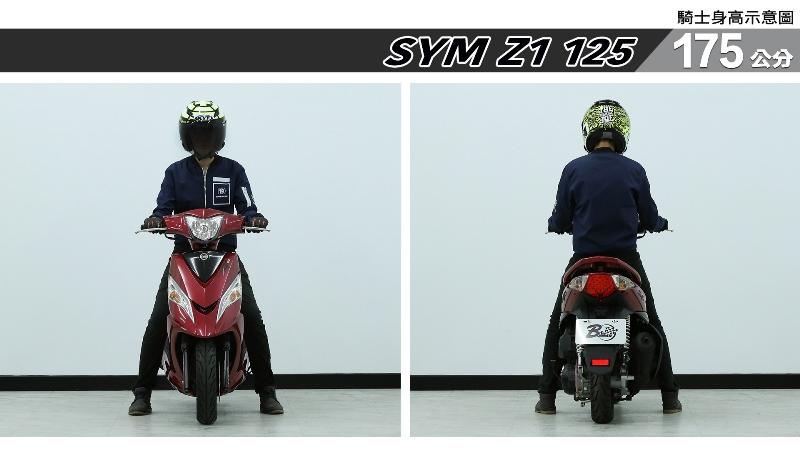 proimages/IN購車指南/IN文章圖庫/SYM/Z1_125/Z1_125-05-1.jpg