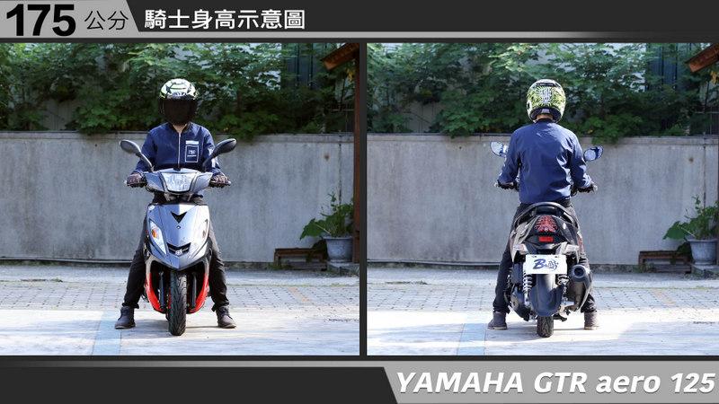 proimages/IN購車指南/IN文章圖庫/yamaha/GTRaero/YAMAHA-GTRaero-05-1.jpg
