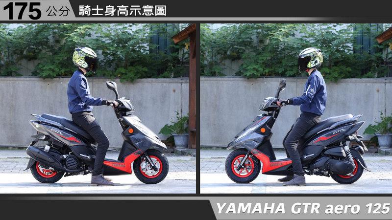 proimages/IN購車指南/IN文章圖庫/yamaha/GTRaero/YAMAHA-GTRaero-05-2.jpg