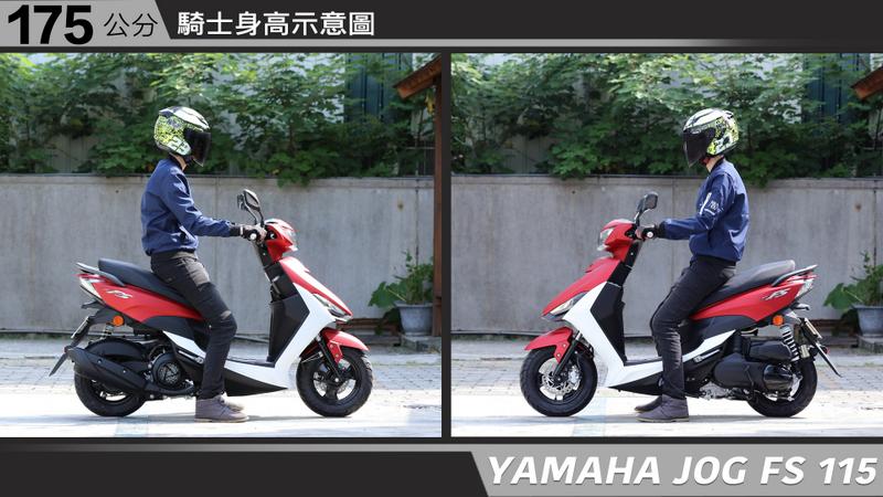 proimages/IN購車指南/IN文章圖庫/yamaha/JOG_FS/YAMAHA-JOGFS115-05-2.jpg