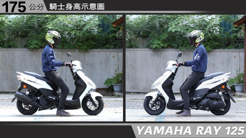 proimages/IN購車指南/IN文章圖庫/yamaha/RAY/YAMAHA-RAY125-05-2.jpg
