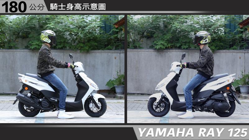 proimages/IN購車指南/IN文章圖庫/yamaha/RAY/YAMAHA-RAY125-06-2.jpg