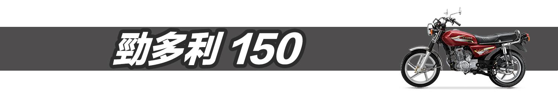 勁多利 150