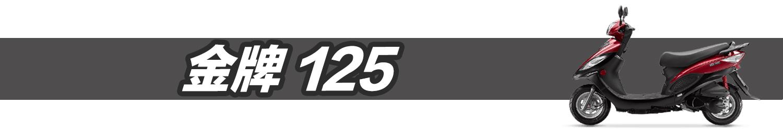 金牌 125