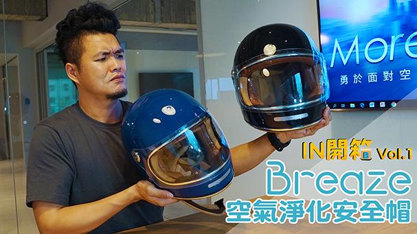 [IN開箱] 你認真?Breaze空氣淨化安全帽