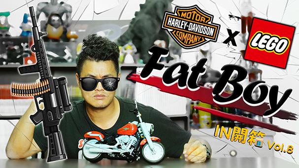 [IN開箱] 大人的玩具!樂高版哈雷!Harley-Davidson Fat Boy x LEGO #8