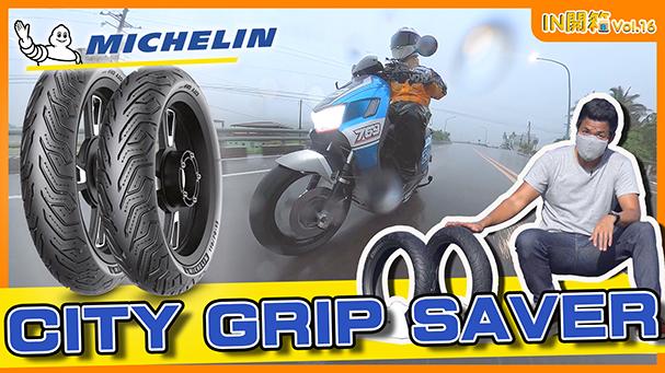 [IN開箱] 暴雨也不怕 - 米其林 MICHELIN City Grip Saver 全天候胎