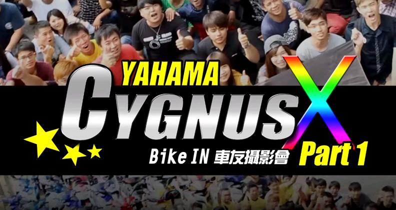 [改裝攝影會] YAMAHA CYGNUS-X (上)