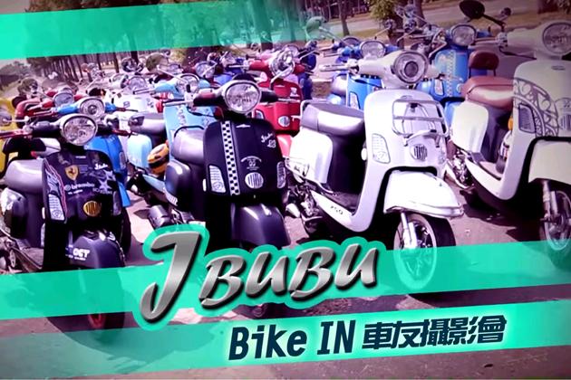 [改裝攝影會] PGO J-bubu