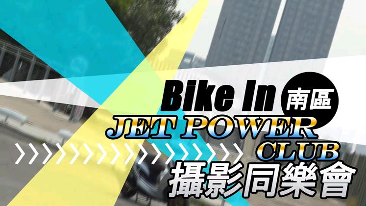 [改裝攝影會] Jet Power Club