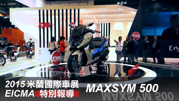[IN新聞] 米蘭車展特別報導-SYM MAXSYM 500