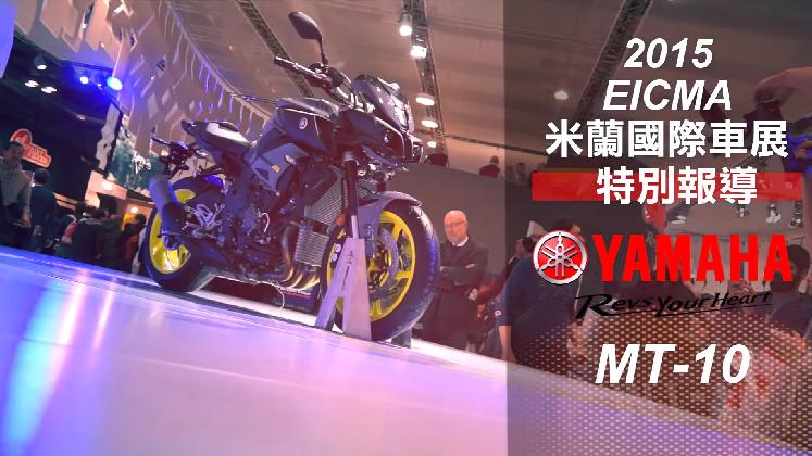 [IN新聞] 米蘭車展特別報導-YAMAHA MT-10