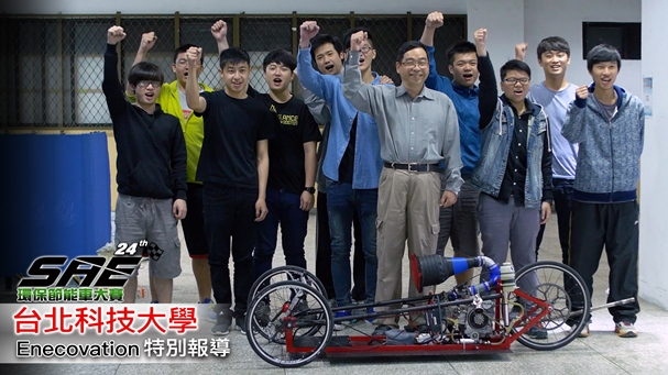 [SAE節能車競賽] 台北科技大學Enecovation車隊 - 特別報導