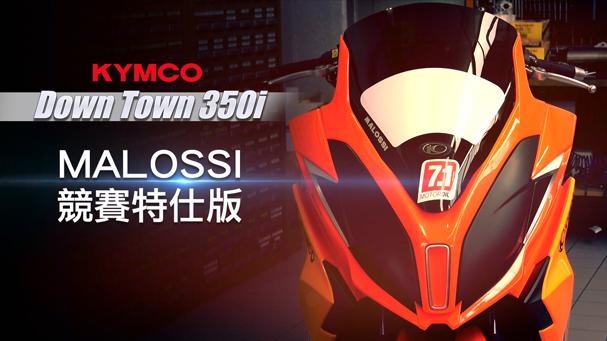 [IN新聞] MALOSSI x KYMCO DownTown 350i 競賽特仕版