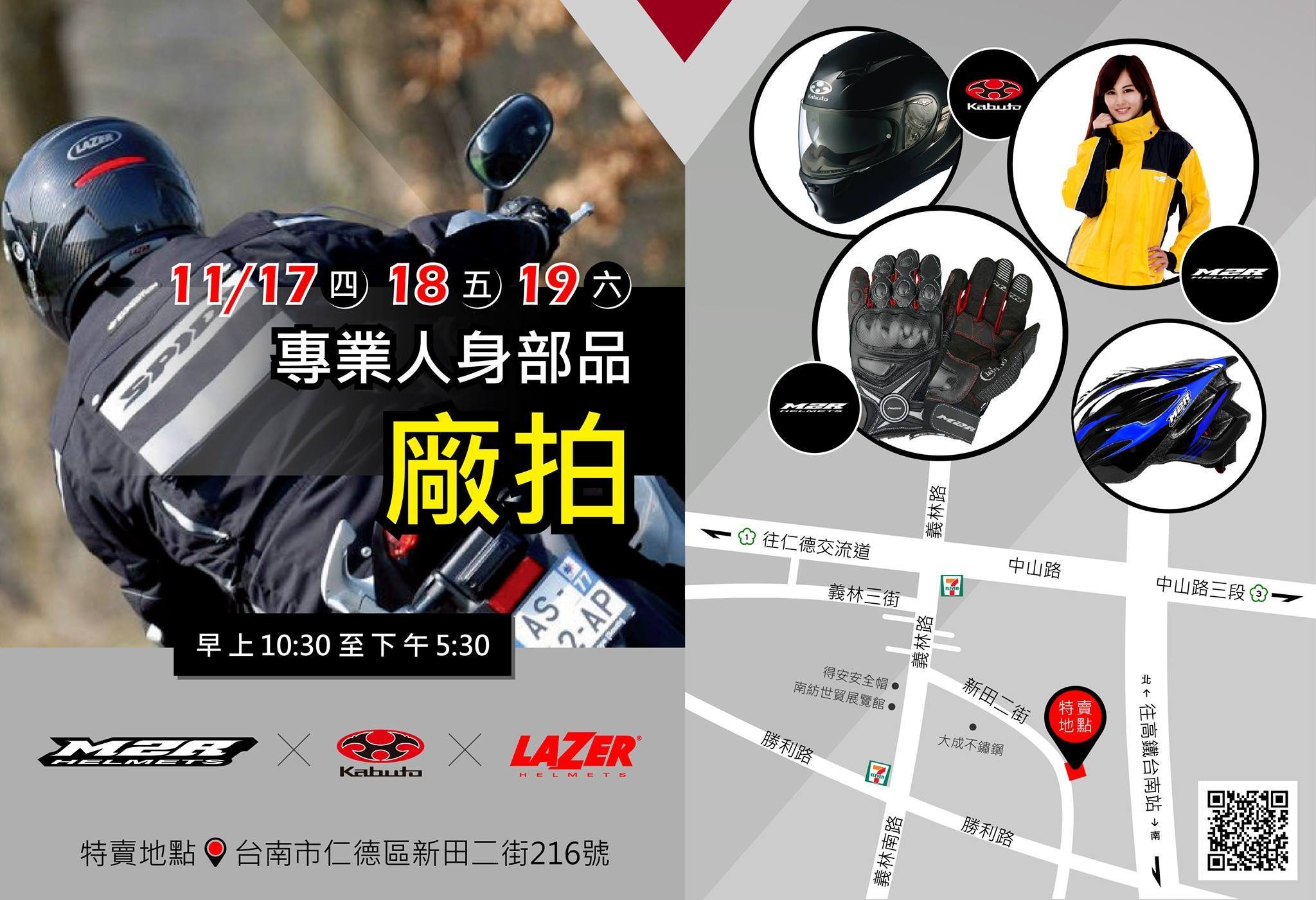 [IN新聞] M2R / OGK /LAZER多款人身部品限時特賣會