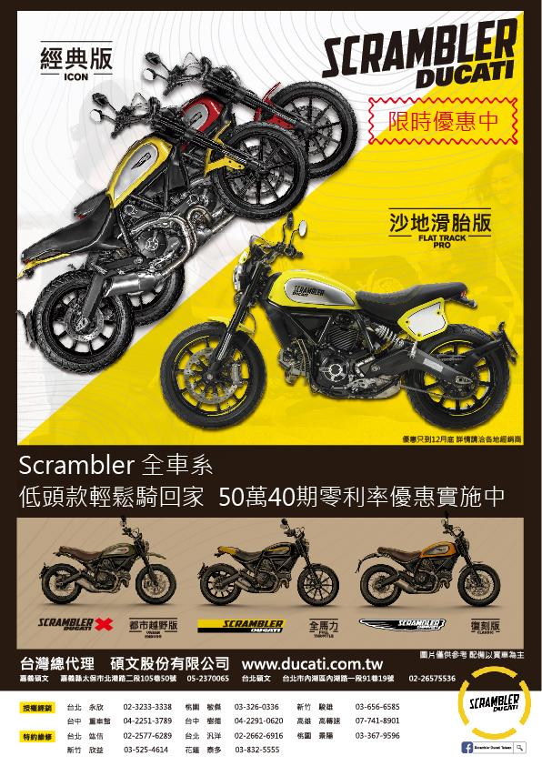 [IN新聞] Scrambler Ducati全車系50萬40期零利率方案推出!