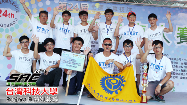 [SAE節能車競賽報導] 台灣科技大學-Project R車隊