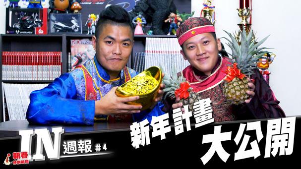 [IN週報] 新春特別節目-新年計畫大公開! #04