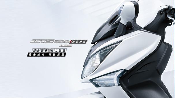 [IN新聞] SYM GTS 300i ABS制動升級版上市