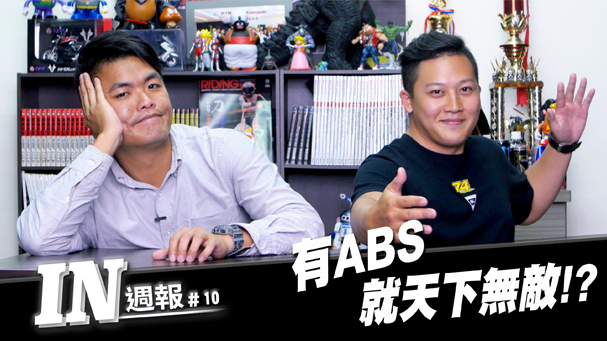 [IN週報] 有ABS就天下無敵? #10