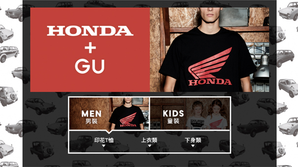 [IN新聞] 換新裝!HONDA x GU品牌服飾開賣