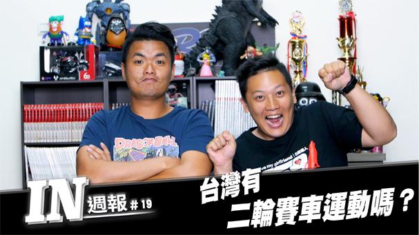 [IN週報] 台灣有二輪賽車運動嗎? #19
