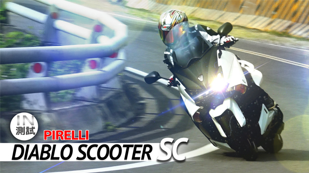 [IN測試] Pirelli 倍耐力 Diablo Scooter SC 輪胎測試